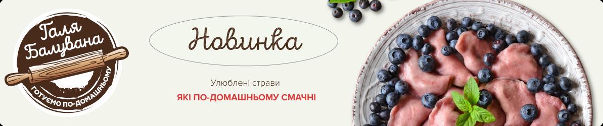 Продукция ГАЛЯ БАЛУВАНА