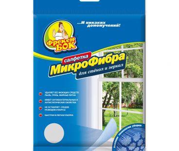 ФБ Салфетка для уборки микрофибра для стекла и зеркал