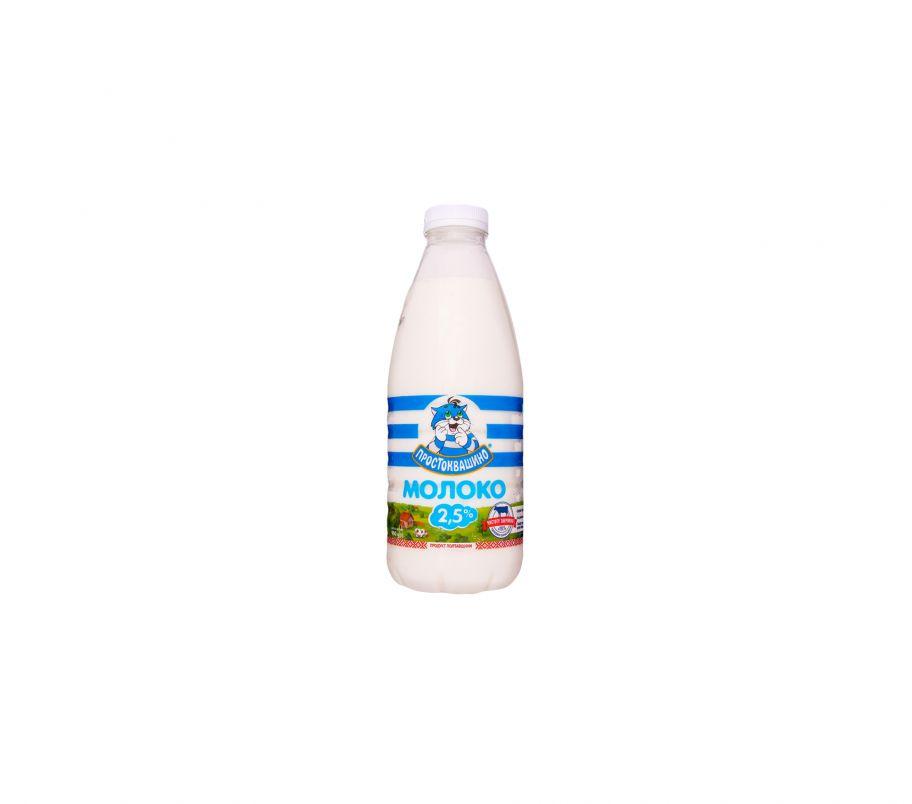 Простоквашино молоко 2.5% пэт 900г