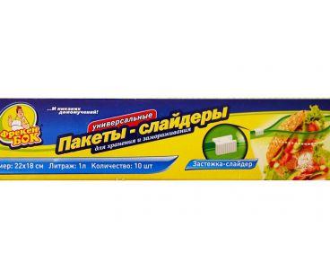 ФБ Пакеты-слайдеры для хранения и замораживания 18*18 10 шт