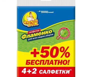 ФБ Салфетка для уборки Фламенко 3+1 шт