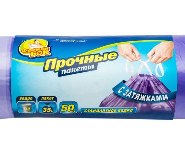 Пакеты для мусора ФБ Пакет для мусора п/э с затяжкой Стандарт фиолетовый 35л / 50шт