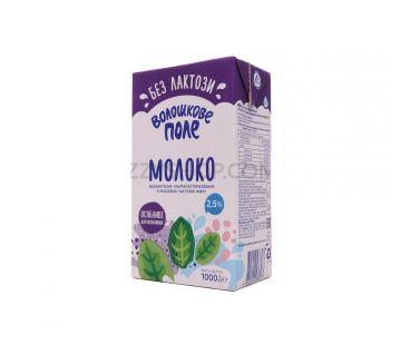 Волошкове Поле Молоко ультрапастериз безлактозный 2,5% 1л
