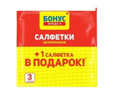 Товары для уборки БОНУС Салфетки целлюлозные 2 + 1 шт