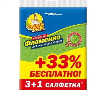 ФБ Салфетка для уборки Фламенко 3 + 1 шт