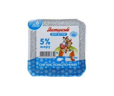 Детская молочная продукция Яготинское для детей творог 5% 100г