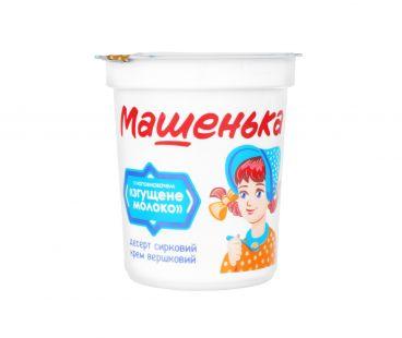 Детская молочная продукция Машенька десерт с сгущеным молоком 5% 180г