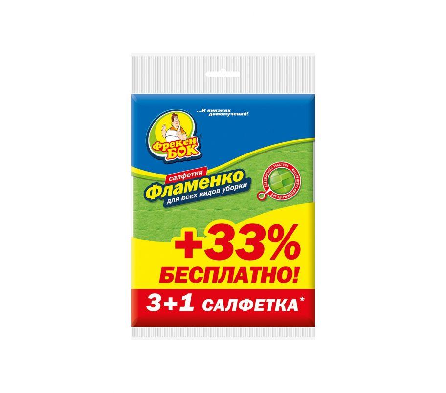 ФБ Салфетка для уборки Фламенко 4+ 2шт