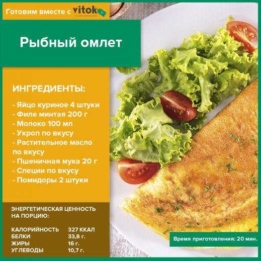 Рыбный омлет