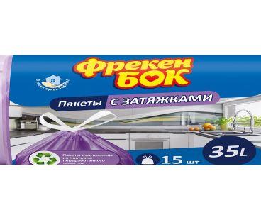 ФБ Пакет для мусора п/э с затяжкой Стандарт фиолетовый 35л / 15шт