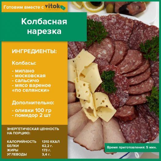 Колбасная нарезка №1