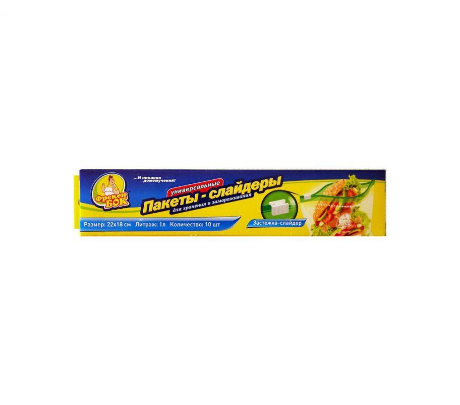 ФБ Пакеты-слайдеры для хранения и замораживания М 10 шт