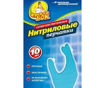 ФБ Перчатки нитрил одноразовые L 10шт.