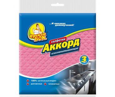 Товары для уборки ФБ Салфетка для уборки целлюлоза Аккорд 3 шт